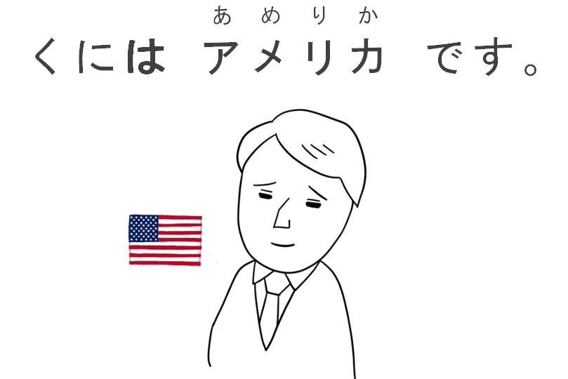 Học Tiếng Nhật Bài 3 | Giáo Trình Minna No Nihongo
