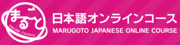Tiếng Nhật online Marugoto