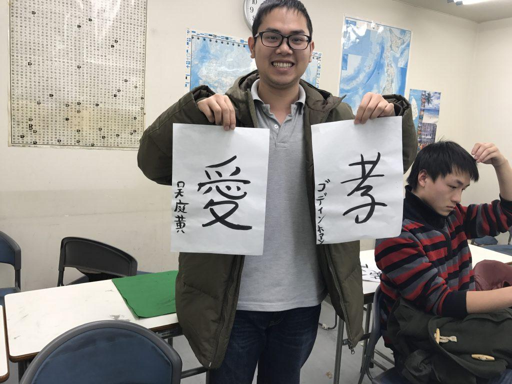 Học Kanji cùng bút lông