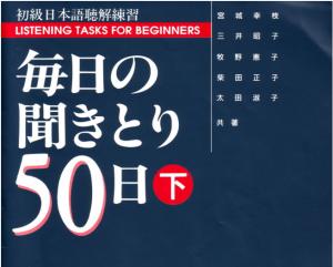 Giáo trình Mainichi no kikitori
