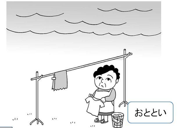 Học Tiếng Nhật Bài 12 | Giáo Trình Minna No Nihongo
