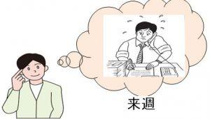 Học Tiếng Nhật Bài 21 | Giáo Trình Minna No Nihongo