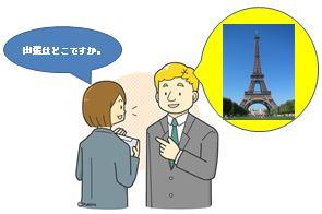 Học Tiếng Nhật Bài 31 | Giáo Trình Minna No Nihongo