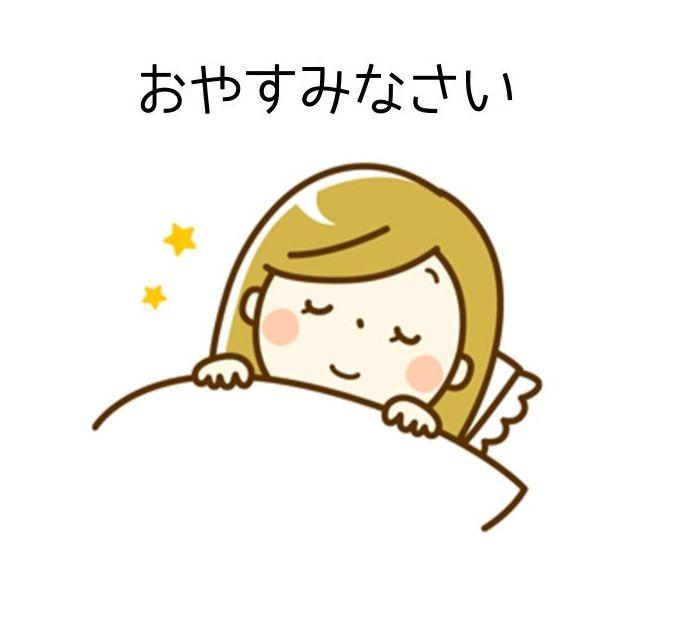 """7 cách chúc ngủ ngon bằng tiếng Nhật """"đốn tim"""" nhất"""