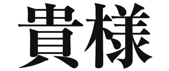 [Chi tiết] Anata là gì? Cách dùng Anata chuẩn như người Nhật