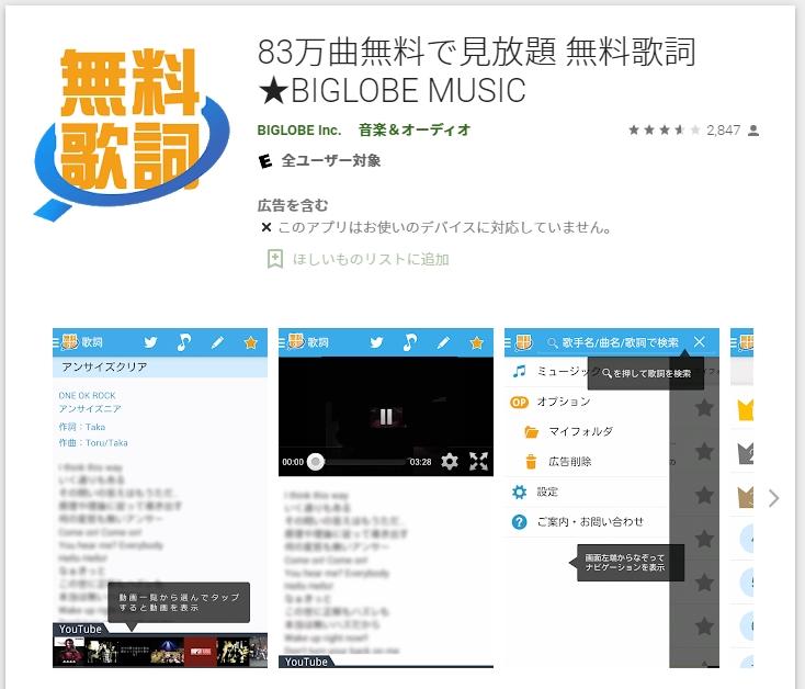 app học tiếng nhật qua bài hát