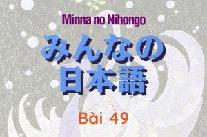 Bài 49 - よろしく お伝え