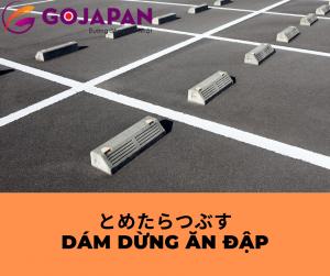 Truyện cười tiếng Nhật số 33 - DÁM DỪNG ĂN ĐẬP(とめたらつぶす)