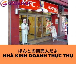 Truyện cười tiếng Nhật số 35-NHÀ KINH DOANH THỰC THỤ(ほんとの商売人だよ)
