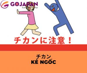 Truyện cười tiếng Nhật số 38 - KẺ NGỐC ( チカン)