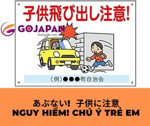 Truyện cười tiếng Nhật số 41- NGUY HIỂM! CHÚ Ý TRẺ EM (あぶない! 子供に注意)