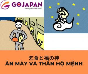 Truyện cười tiếng Nhật số 48 - ĂN MÀY VÀ THẦN HỘ MỆNH ( 乞食と福の神)