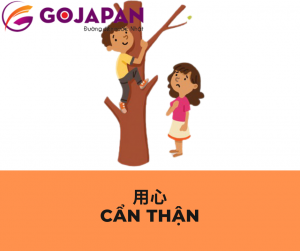 Truyện cười tiếng Nhật số 50 - CẨN THẬN (用心)