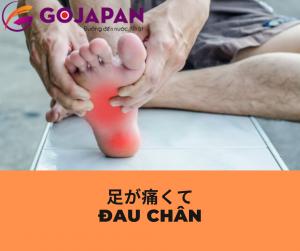 Truyện cười tiếng Nhật số 54 - ĐAU CHÂN (足が痛くて)