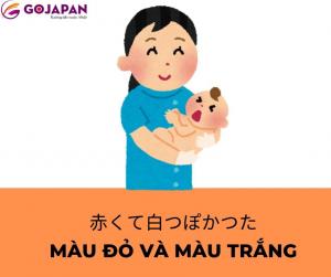 Truyện cười tiếng Nhật số 65 - MÀU ĐỎ VÀ MÀU TRẮNG (赤くて白っぽかつた)