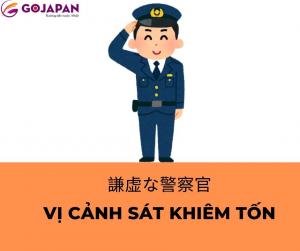 Truyện cười tiếng Nhật số 67 - VỊ CẢNH SÁT KHIÊM TỐN (謙虚な警察官)