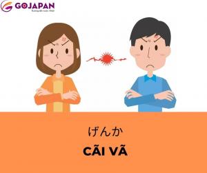 Truyện cười tiếng Nhật số 68 - CÃI VÃ (げんか)