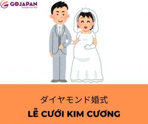 Truyện cười tiếng Nhật số 74 - LỄ CƯỚI KIM CƯƠNG (ダイヤモンド婚式)