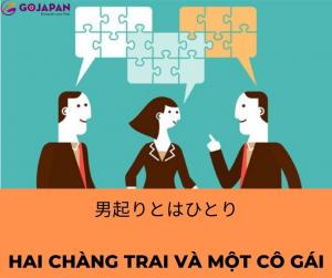 Truyện cười tiếng Nhật số 82 - HAI CHÀNG TRAI VÀ MỘT CÔ GÁI (男起りとはひとり)