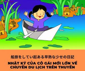 Truyện cười tiếng Nhật số 83 - NHẬT KÝ CỦA CÔ GÁI MỚI LỚN VỀ CHUYẾN DU LỊCH TRÊN THUYỀN (船旅をしてい起ある早熟な少せの日記)