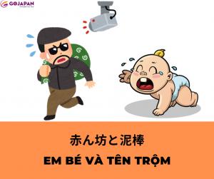 Truyện cười tiếng Nhật số 86 - EM BÉ VÀ TÊN TRỘM (赤ん坊と泥棒)