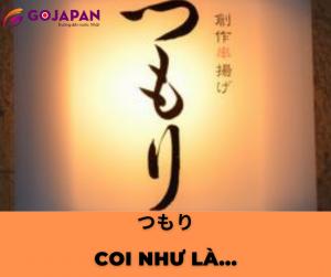 Truyện cười tiếng Nhật số 1 - COI NHƯ LÀ... (つもり)