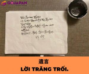 Truyện cười tiếng Nhật số 2 - LỜI TRĂNG TRỐI (遺言)