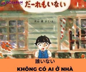 Truyện cười tiếng Nhật số 61 - KHÔNG CÓ AI Ở NHÀ (誰いない)