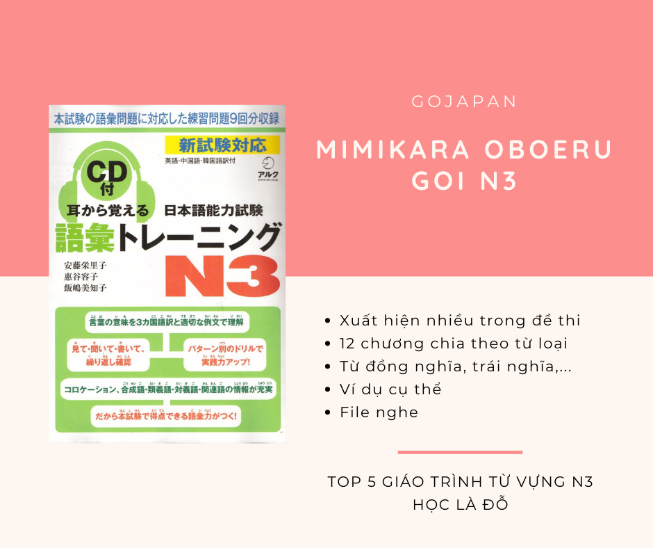mimikara goi n3