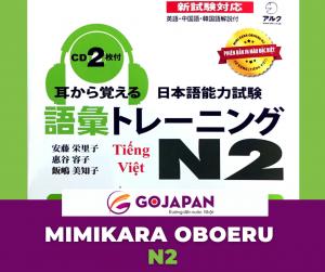mimikara oboeru n2