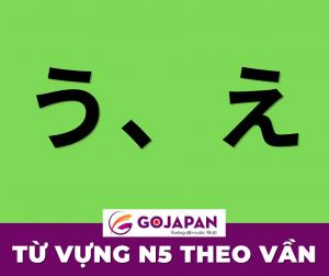 Từ Vựng N5 theo vần u,e