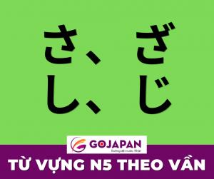 Từ Vựng N5 theo vần sa, za, shi, ji