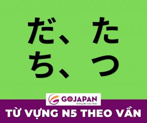 Từ Vựng N5 theo vần da, ta, chi, tsu
